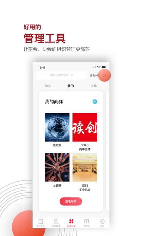 深圳商报读创app官方版v4.7.0截图3