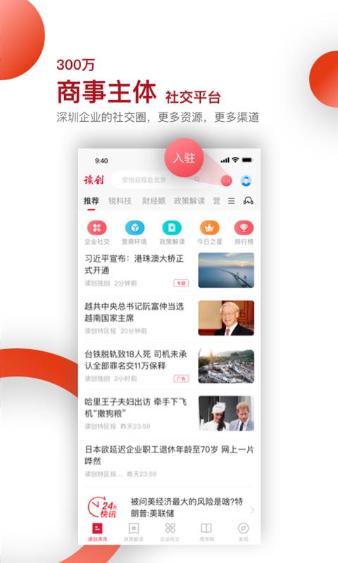 深圳商报读创app官方版v4.7.0截图4