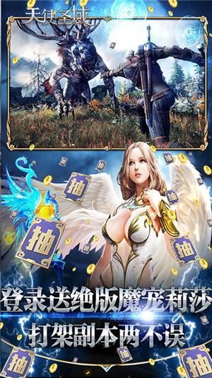 天使圣域折扣版v1.0.0截图4