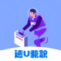 速U兼职赚钱提现版v1.0