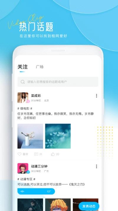 讯剧官方版v1.0.0截图2