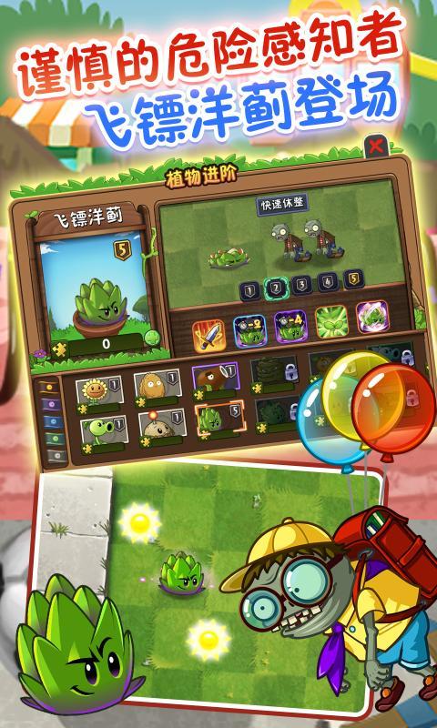 植物大战僵尸2国际版v1.0截图1