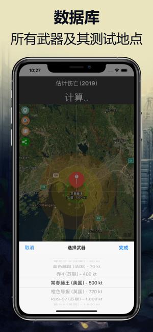 核模拟器苹果下载v1.0截图4
