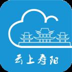 云上寿阳官方版v1.2.0