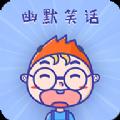 幽默笑话集锦经典版v1.3.9