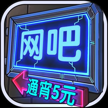 网吧模拟器手机版v1.0
