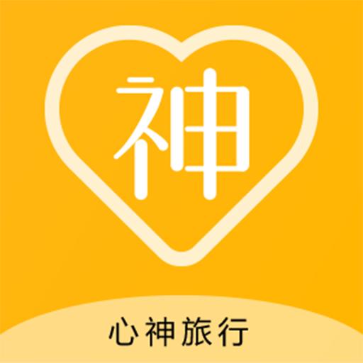心神旅行手机版v1.0