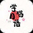 学唱日语简易版v90200923.1