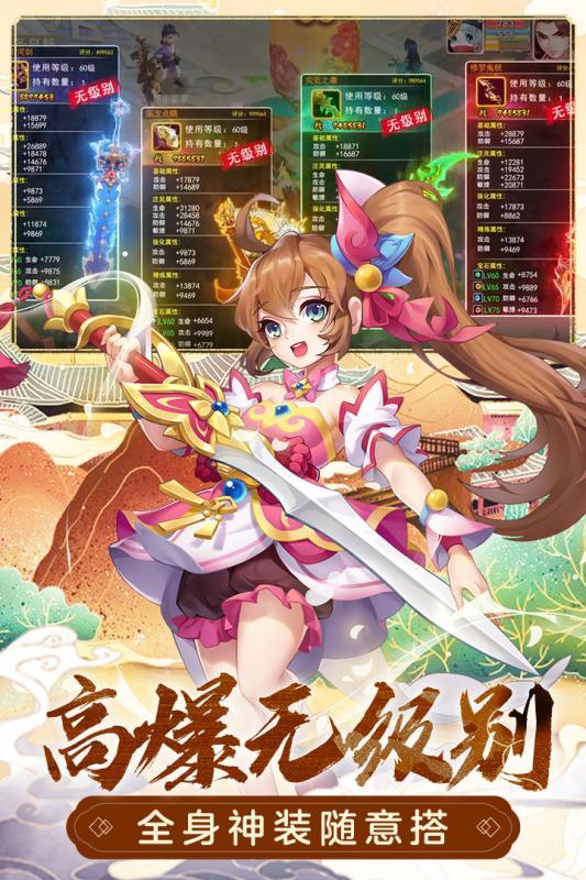 萌幻西游小米版v1.0截图3