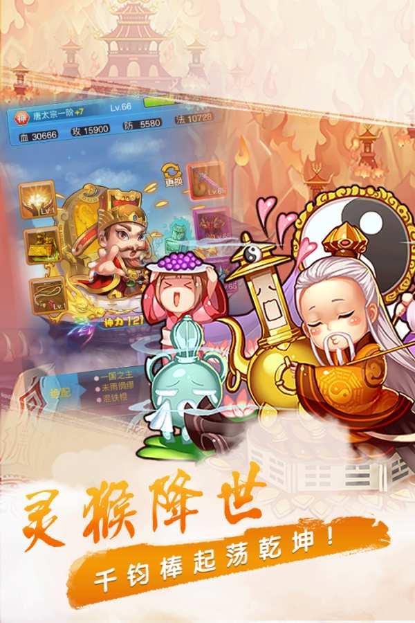 萌幻西游无限元宝版v1.2.2截图0