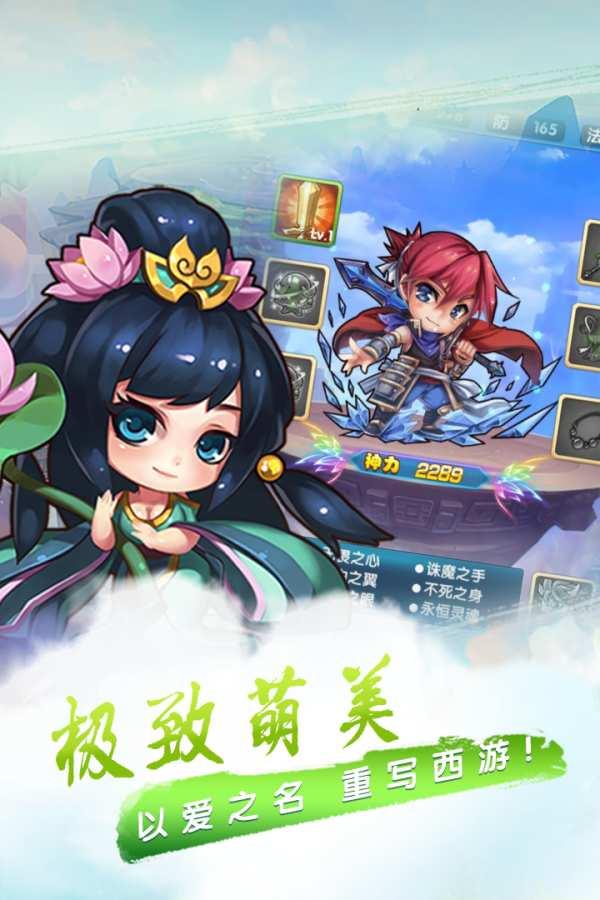 萌幻西游无限元宝版v1.2.2截图4