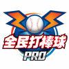 全民打棒球Pro台服v1.0 官方版