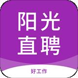 阳光直聘官方版v1.2.7