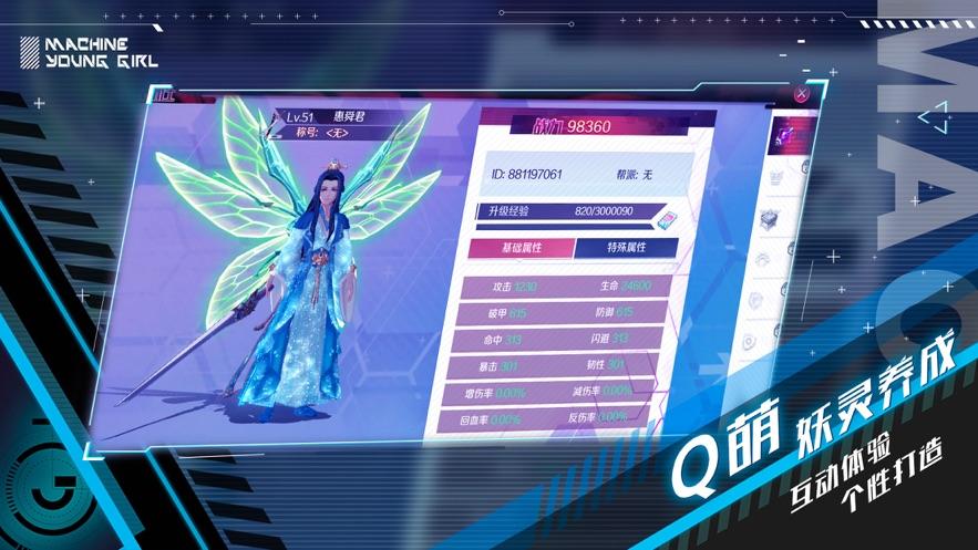 妖灵幻舞手游v1.2 ios版截图1