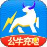 公牛充电正式版v3.0.0