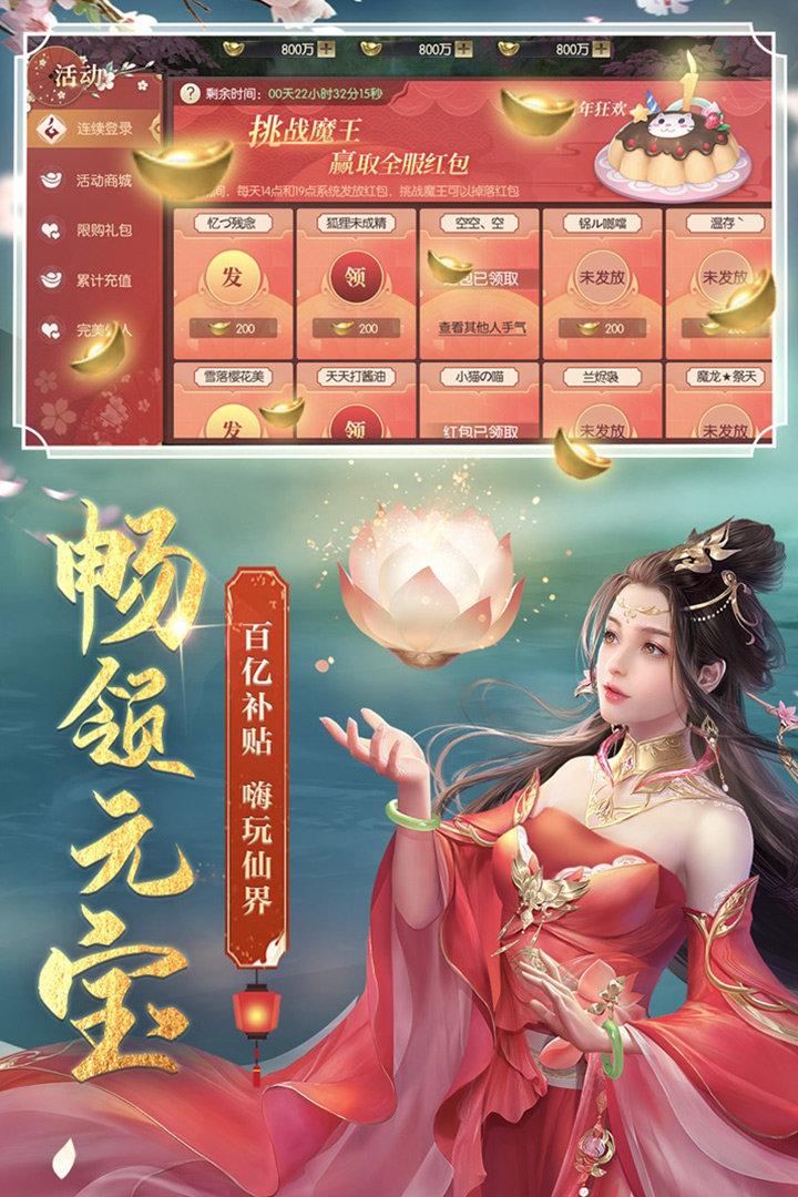 剑玲珑2正式版v1.0截图1