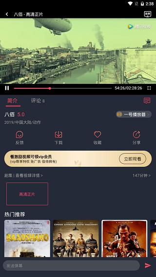 719影视去广告版v1.2.1.0截图3