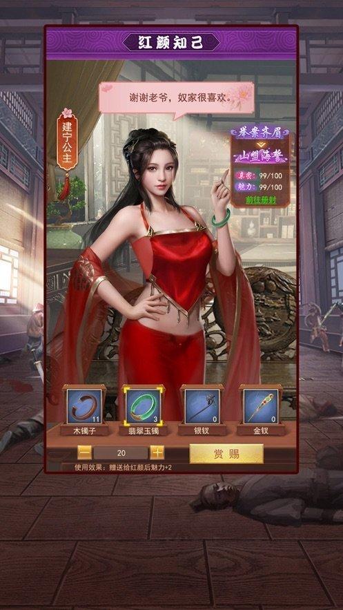 盛世江山红包版附礼包兑换码v1.0.2截图3