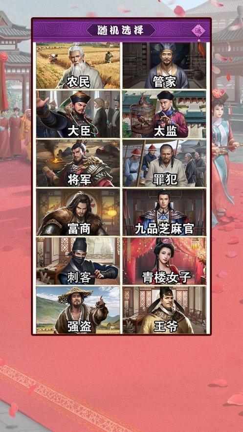 盛世江山红包版附礼包兑换码v1.0.2截图1