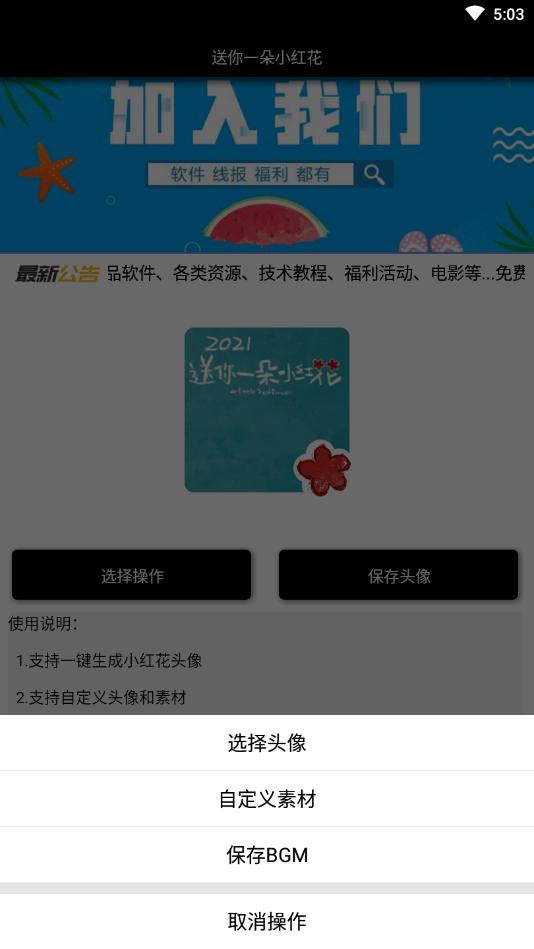 送你一朵小红花头像生成器v1.0 手机版截图2