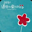 送你一朵小红花头像生成器v1.0 手机版