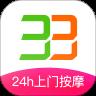 33上门推拿appv1.7.0