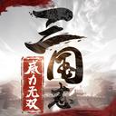 三国志威力无双华为服v1.3.0