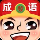 成语红包群自动答成语辅助器v1.7.8