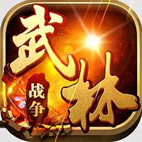 武林战争手游抖音版v1.0