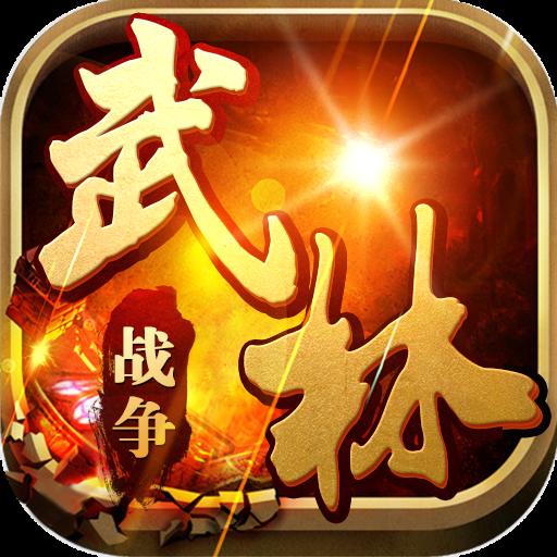 武林战争抖音版v1.0.0