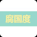 腐国度app官方下载v1.0.0