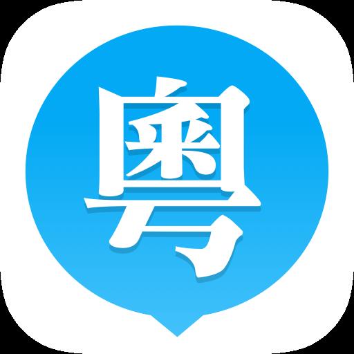 粤语U学院粤语翻译器在线版v7.0.1