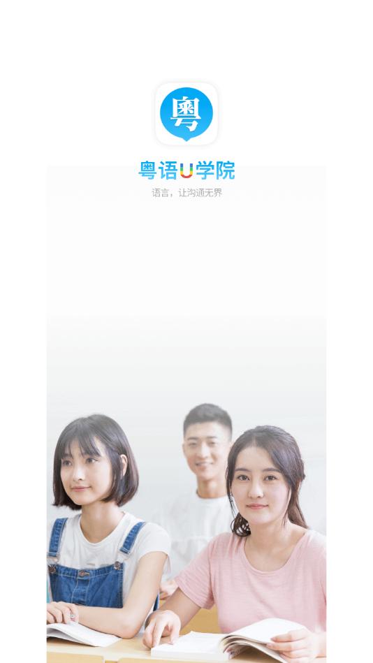 粤语U学院粤语翻译器在线版v7.0.1截图0