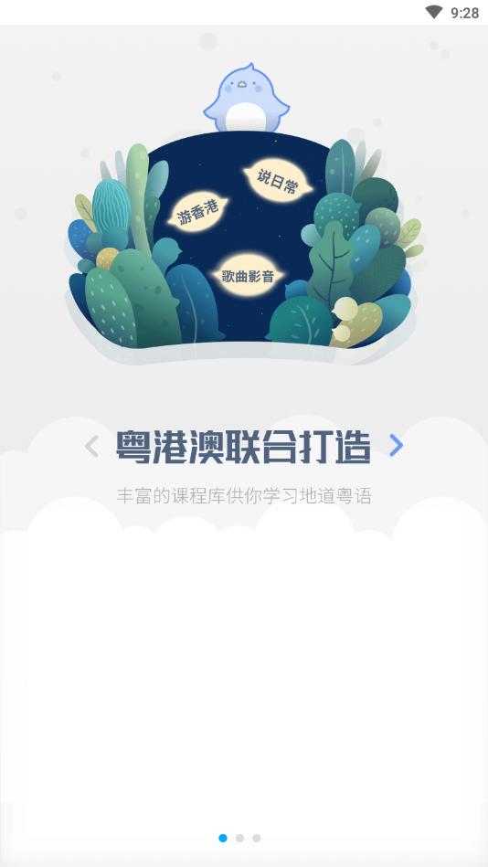 粤语U学院粤语翻译器在线版v7.0.1截图1