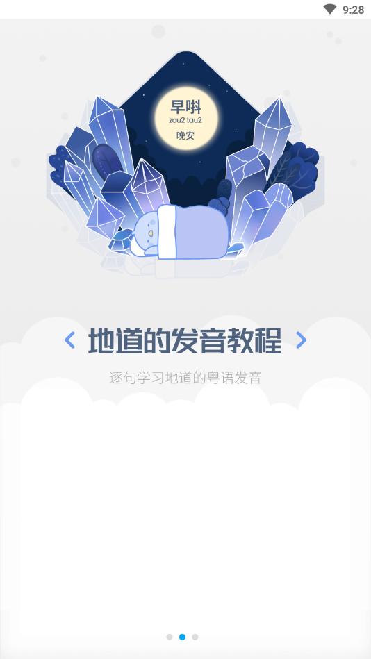 粤语U学院粤语翻译器在线版v7.0.1截图2
