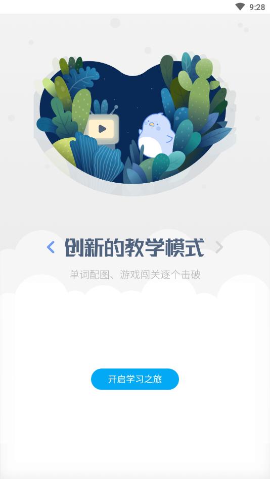 粤语U学院粤语翻译器在线版v7.0.1截图3