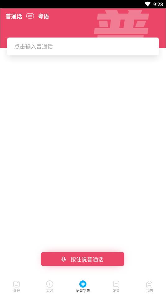 粤语U学院粤语翻译器在线版v7.0.1截图4