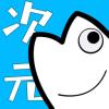 次元站会员苹果版v1.2.0.1