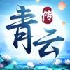 青云传仙缘服务器v1.0.6