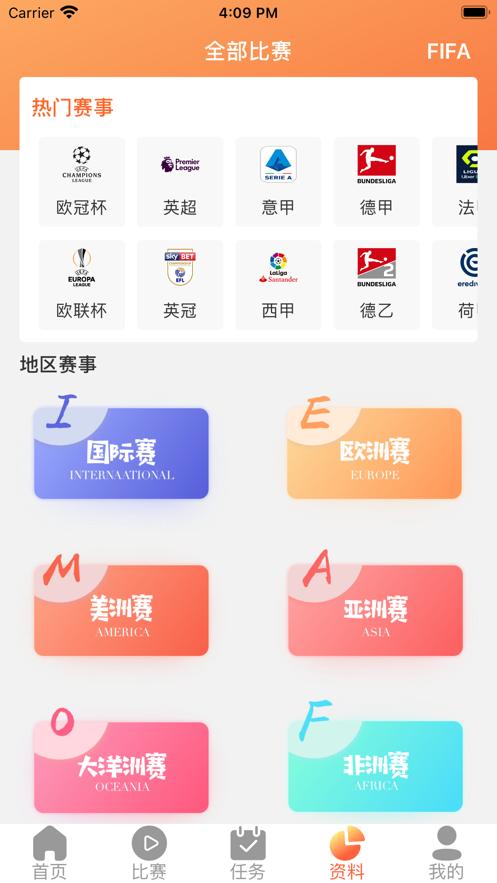 龙虾体育app官方版v1.0截图2