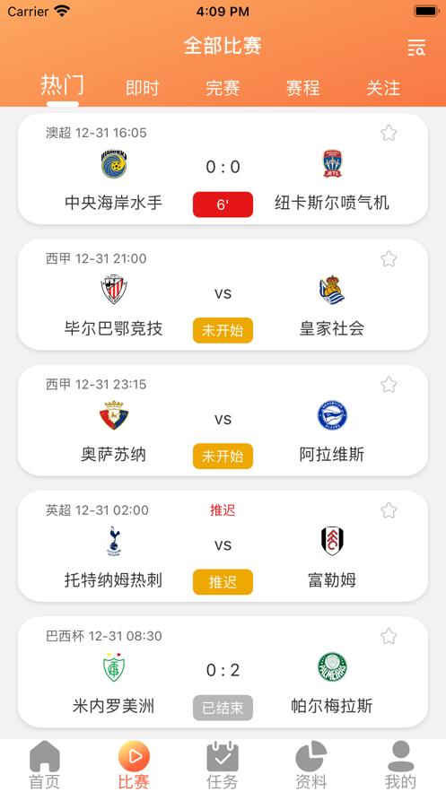 龙虾体育app官方版v1.0截图0