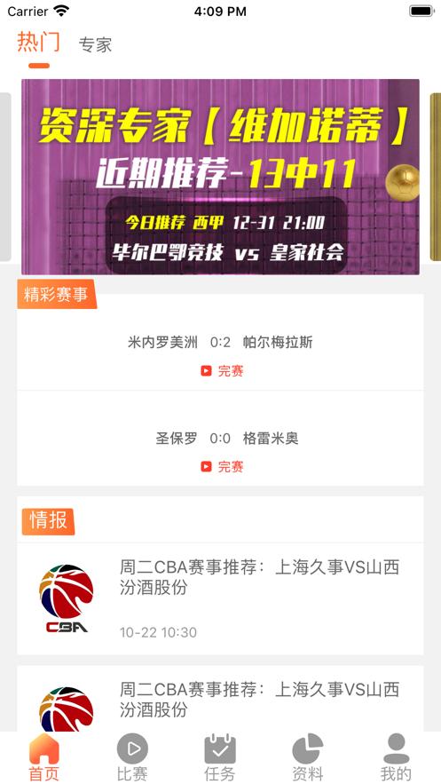 龙虾体育app官方版v1.0截图1