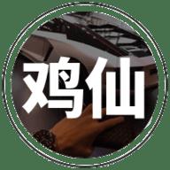 鸡仙超广角最新版v2.0