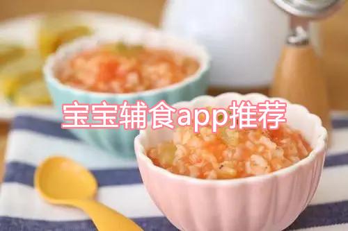 辅食app