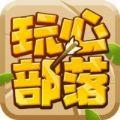 玩心部落appv1.2.3
