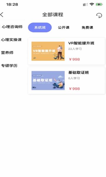聚禾学院appv1.0.0截图0