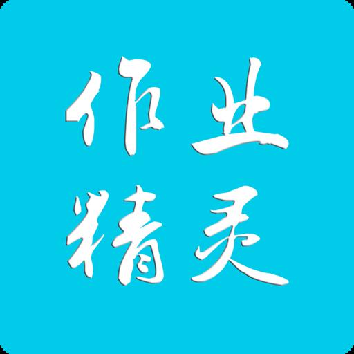 作业精灵正版v3.7.10