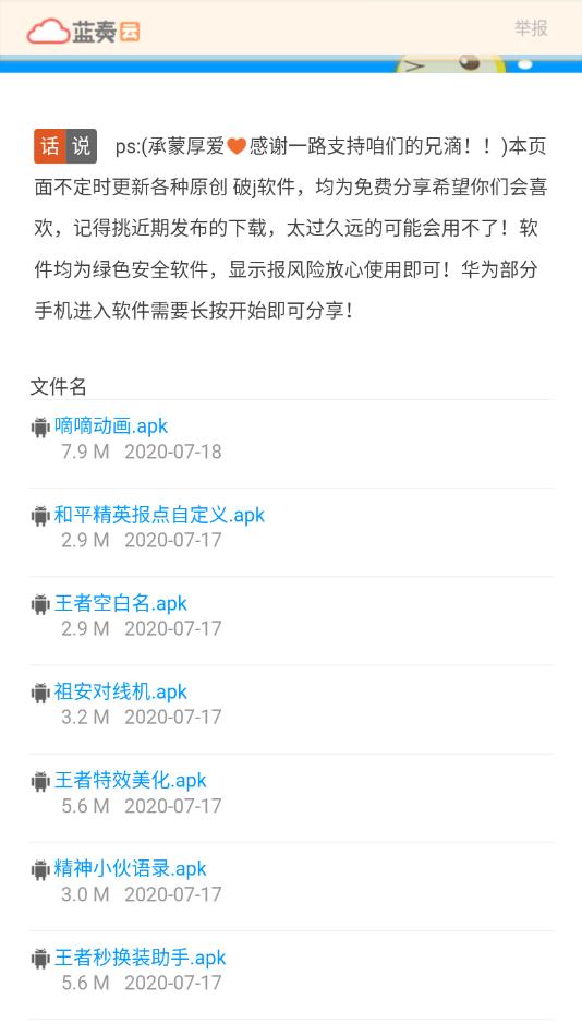 安冉软件库免密码版v1.0截图0
