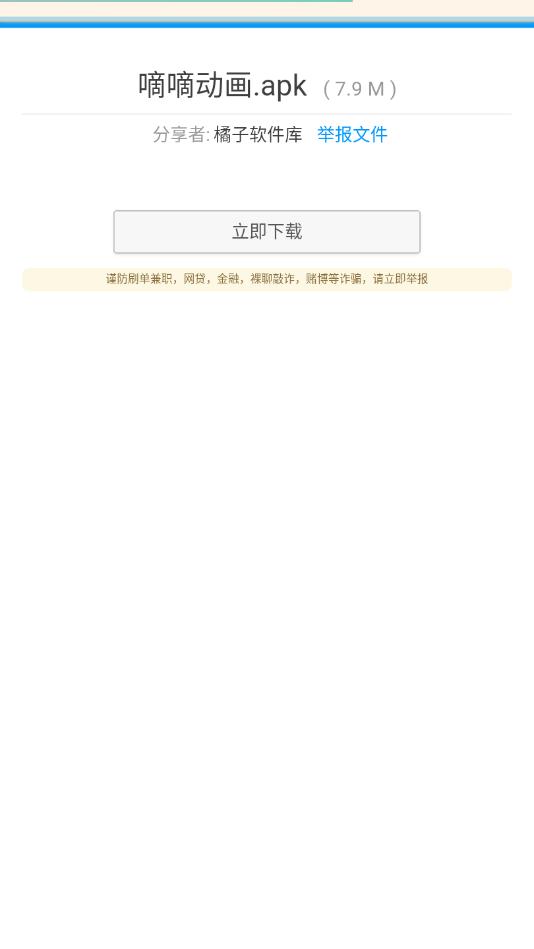 安冉软件库免密码版v1.0截图1