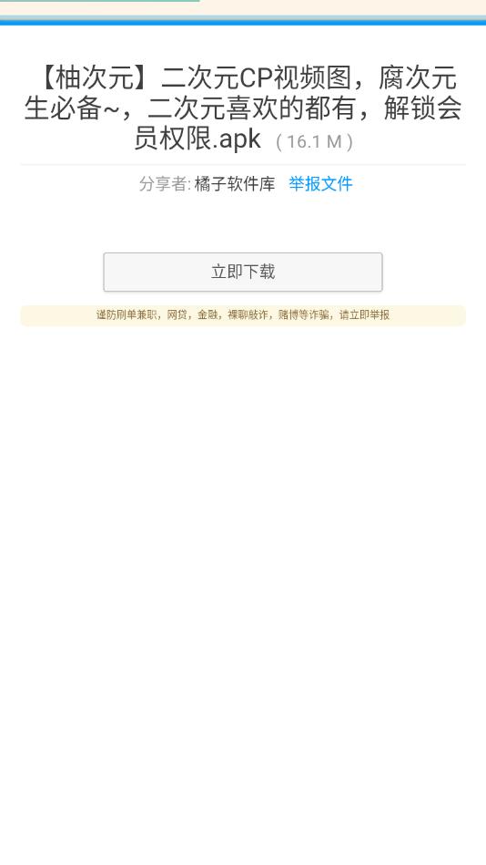 安冉软件库免密码版v1.0截图3